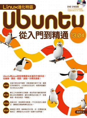 Linux進化特區:Ubuntu 13.04 從入門到精通