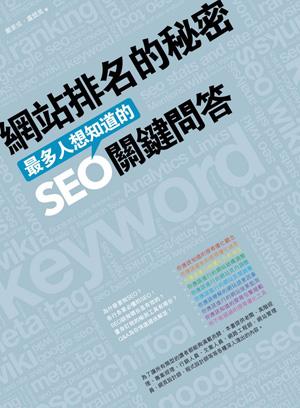 網站排名的秘密:最多人想知道的SEO關鍵問答