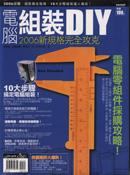 電腦組裝DIY 2006新規格完全攻克