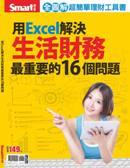 用Excel解決生活財務最重要的16個問題