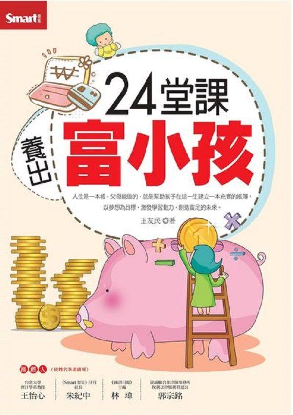 24堂課養出富小孩