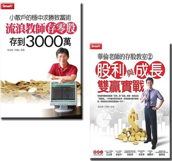 華倫老師的存股教室系列(2冊)