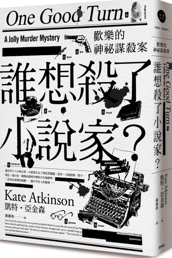 歡樂的神秘謀殺案:誰想殺了小說家?