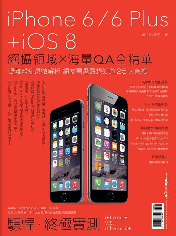 iPhone 6/6 Plus + iOS 8:絕攝領域×海量QA全精華