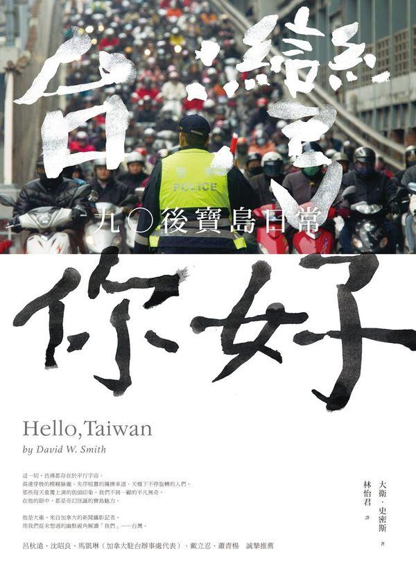 台灣,你好:九○後寶島日常