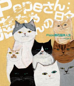 Pepe 桑的貓咪人生