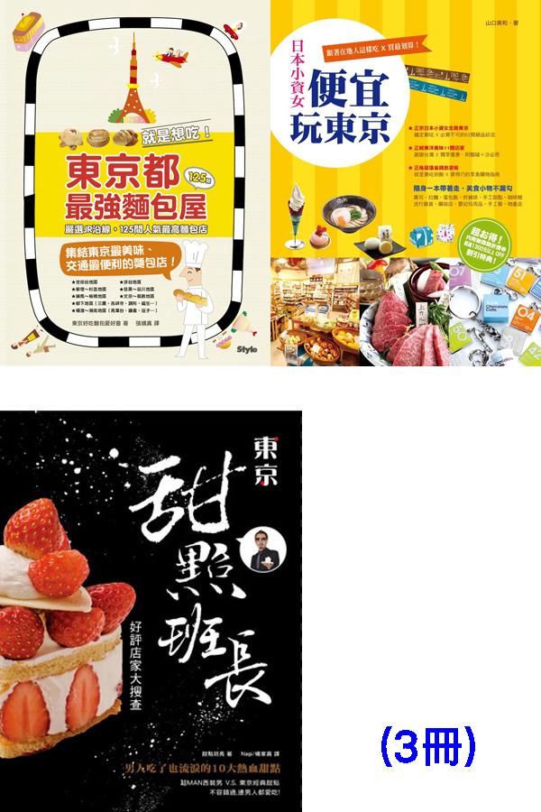 去東京吃喝玩樂!(3冊)
