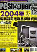 2004年版電暨周邊產品採購寶典