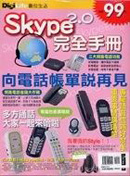 Skype2.0完全手冊