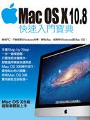 Mac OS X 10.8快速入門寶典