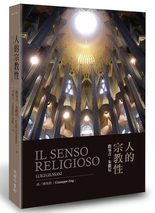 人的宗教性