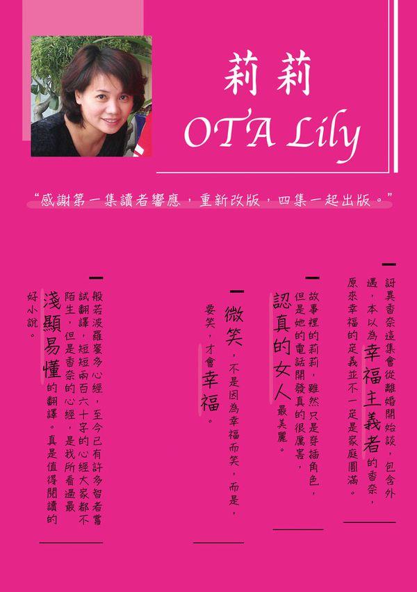 莉莉OTA  Lily