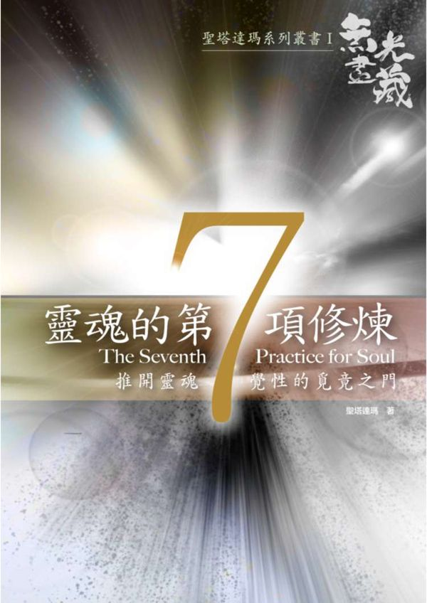 靈魂的第7項修煉:推開靈魂覺性的覓境之門