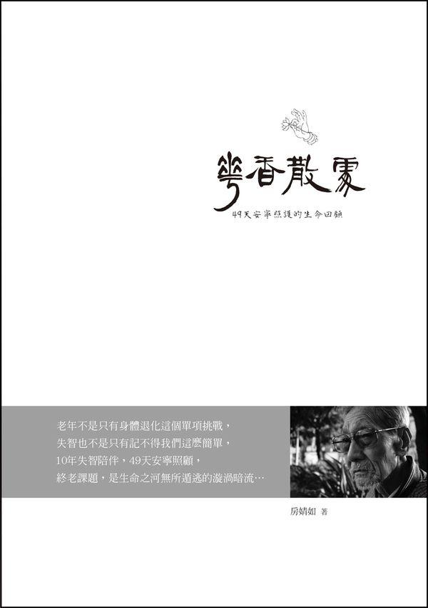 華香散處:49天安寧照護的生命回顧