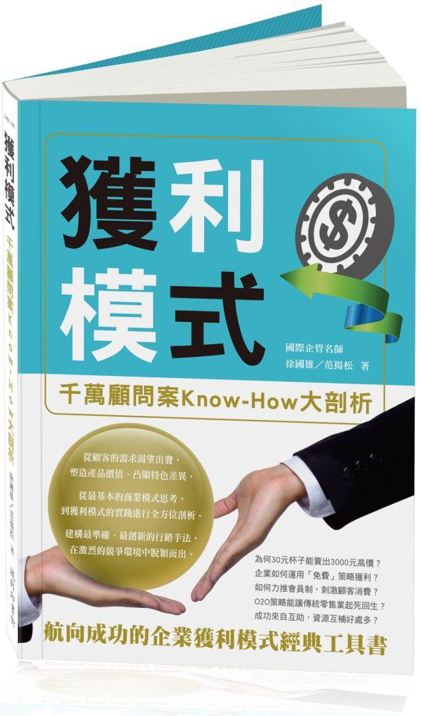 獲利模式:千萬顧問案Know-How大剖析