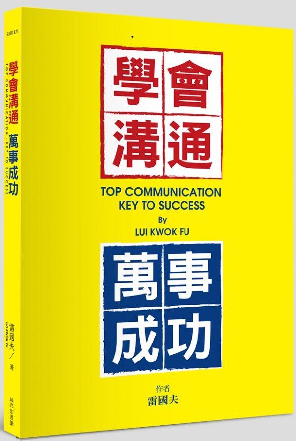 學會溝通.萬事成功