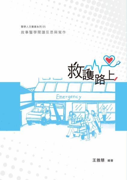 救護路上:敘事醫學閱讀反思與寫作