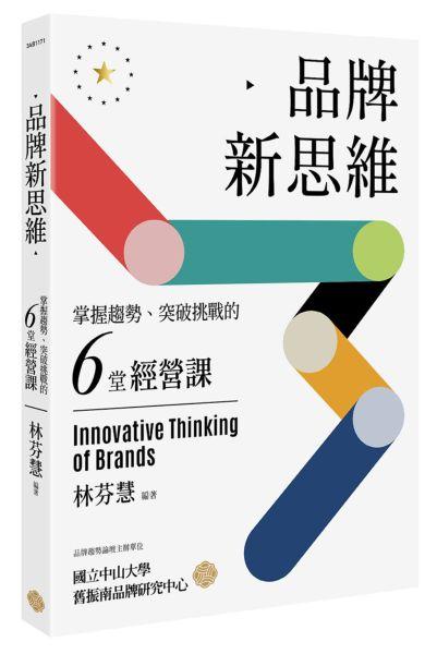 品牌新思維:掌握趨勢、突破挑戰的六堂經營課