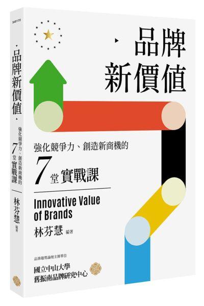 品牌新價值:強化競爭力、創造新商機的七堂實戰課