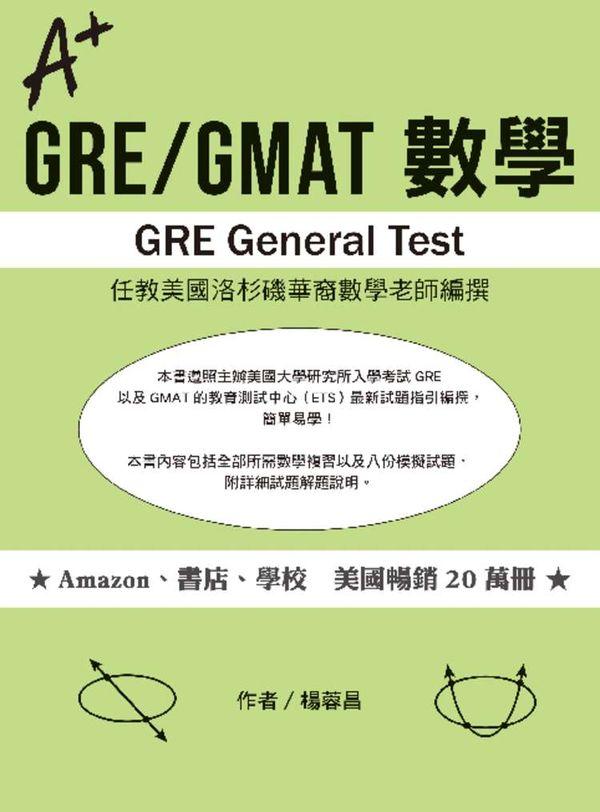 A+ GRE/GMAT數學