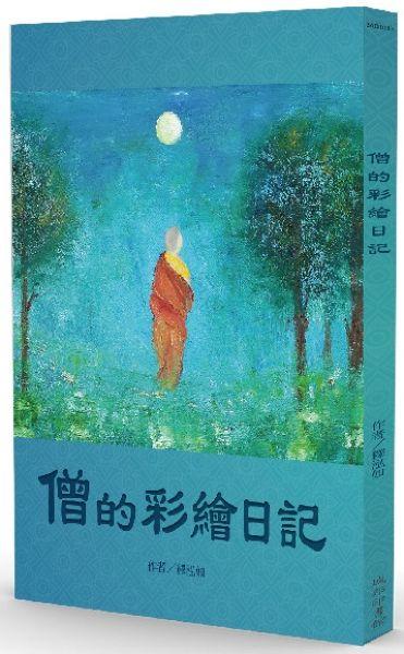 僧的彩繪日記