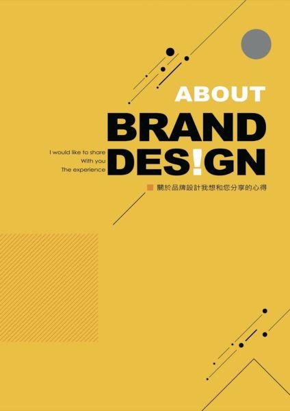 關於品牌設計我想和您分享的心得