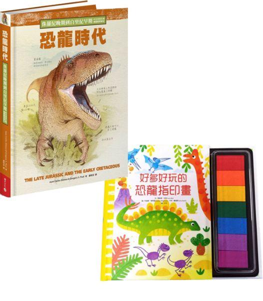 恐龍時代+恐龍指印畫套書