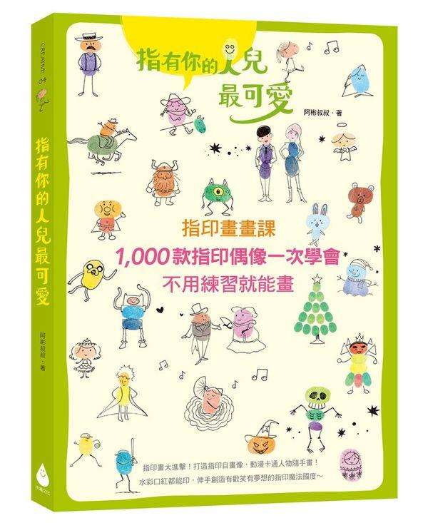 指有你的人兒最可愛:指印畫畫課,1000款指印偶像一次學會,不用練習就能畫!