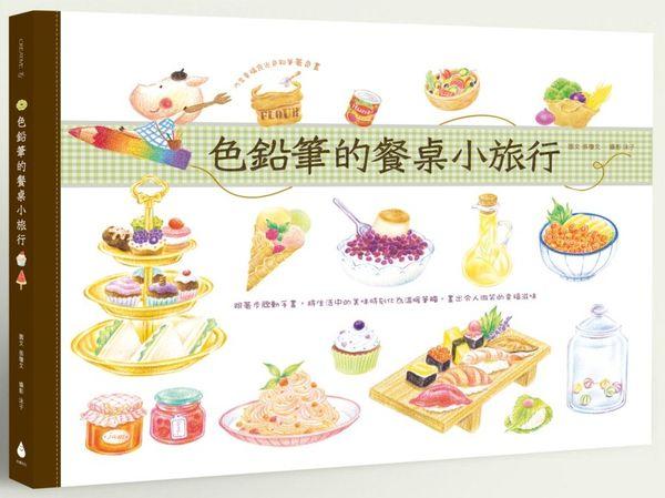 色鉛筆的餐桌小旅行:跟著步驟動手畫,將生活中的美味時刻化為溫暖筆觸,畫出令人微笑的幸福滋味(內含幸福食光色鉛筆著色畫)