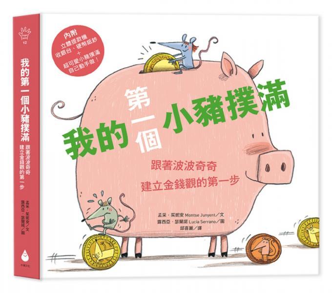 我的第一個小豬撲滿:跟著波波奇奇建立金錢觀的第一步