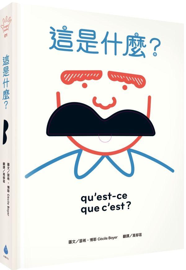 這是什麼?:玩出五感大潛能,法國幼兒啟蒙認知遊戲書