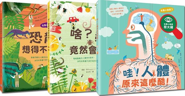 生態小偵探套書(3冊)