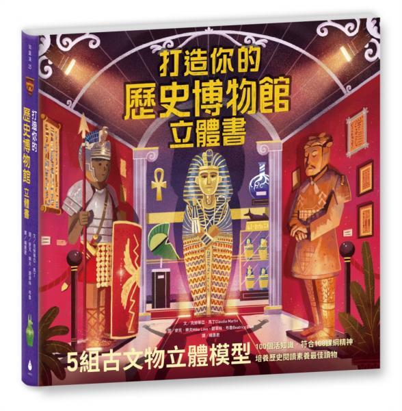 打造你的歷史博物館立體書(內含5組古代文物立體模型)
