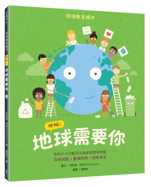 呼叫!地球需要你:環境教育繪本 你的小小行動可以為家園帶來改變 垃圾減量X重複利用X回收再生