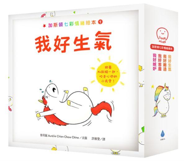 加斯頓七彩情緒繪本1-4套書(我好生氣+我好難過+我好害羞+我好嫉妒,含限量精美書盒)