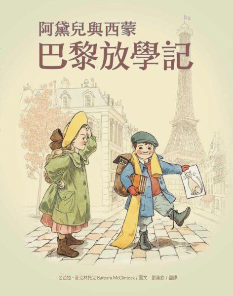阿黛兒與西蒙巴黎放學記(新版)