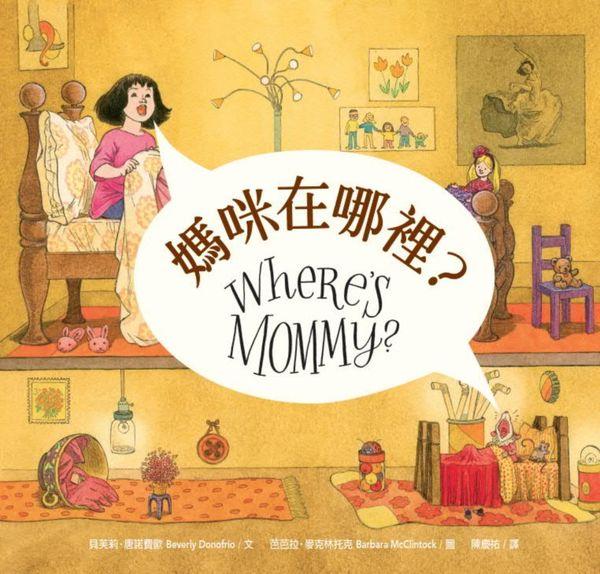 媽咪在哪裡?
