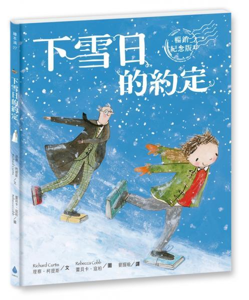 下雪日的約定〔暢銷紀念版〕