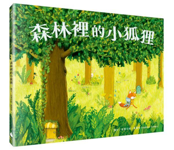 森林裡的小狐狸
