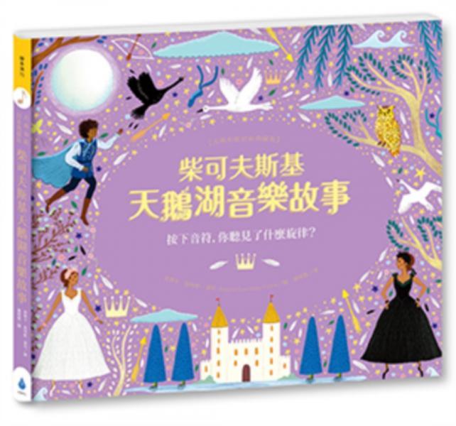 柴可夫斯基天鵝湖音樂故事【古典布紋封面典藏版】