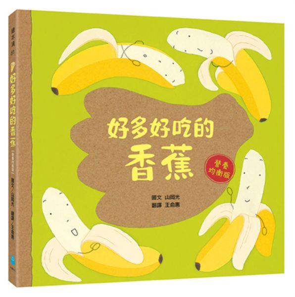好多好吃的香蕉【營養均衡版】