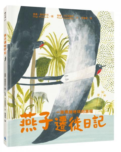 燕子遷徙日記:一段飛越地球的旅程