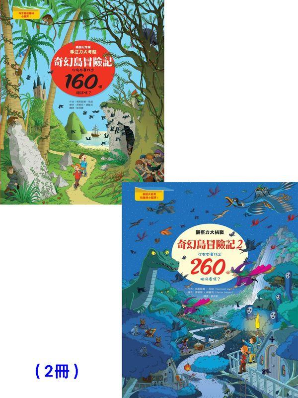 奇幻島冒險記套書(2冊)