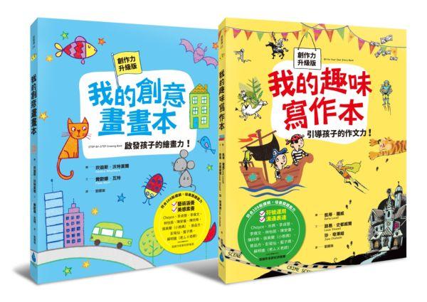 轉轉右腦系列套書(我的趣味寫作本:引導孩子的作文力!+我的創意畫畫本:啟發孩子的繪畫力!全新書封創作力升級版,符合108新課綱,培養關鍵能力)