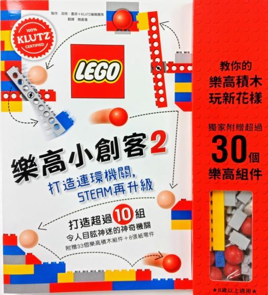 樂高小創客2:打造連環機關,STEAM再升級(獨家附贈33個樂高積木組件 + 8張紙零件)