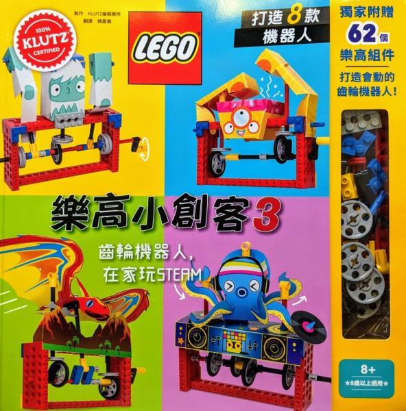樂高小創客3:齒輪機器人,在家玩STEAM