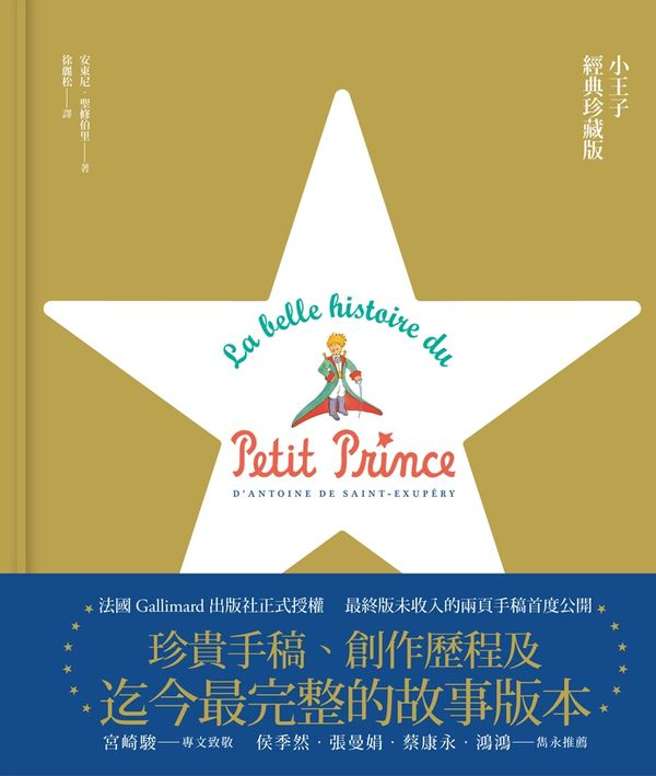 小王子經典珍藏版:法國Gallimard正式授權,珍貴手稿、創作歷程及故事的完整版本