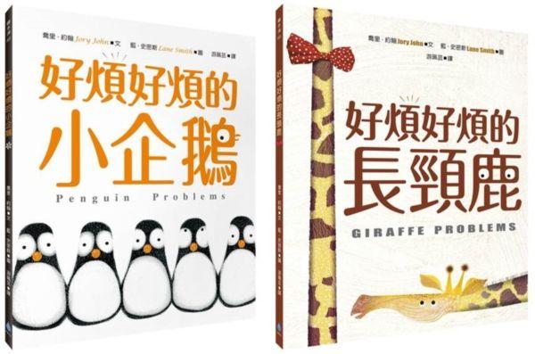 藍‧史密斯 X 喬里‧約翰 最幽默的情緒繪本套書(好煩好煩的小企鵝+好煩好煩的長頸鹿)