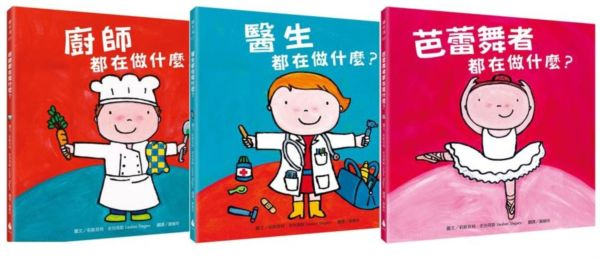 好多好酷的工作繪本套書(醫生都在做什麼?+芭蕾舞者都在做什麼?+ 廚師都在做什麼?)