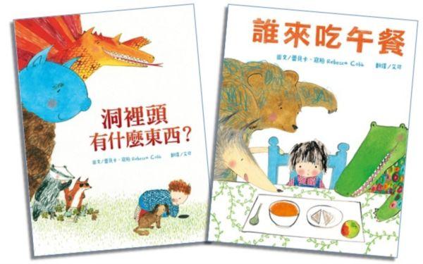 蕾貝卡‧寇柏人氣暢銷繪本套書(誰來吃午餐、洞裡頭有什麼東西?)